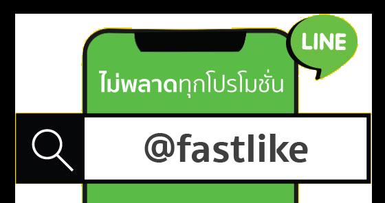 LINE ID @fastlike