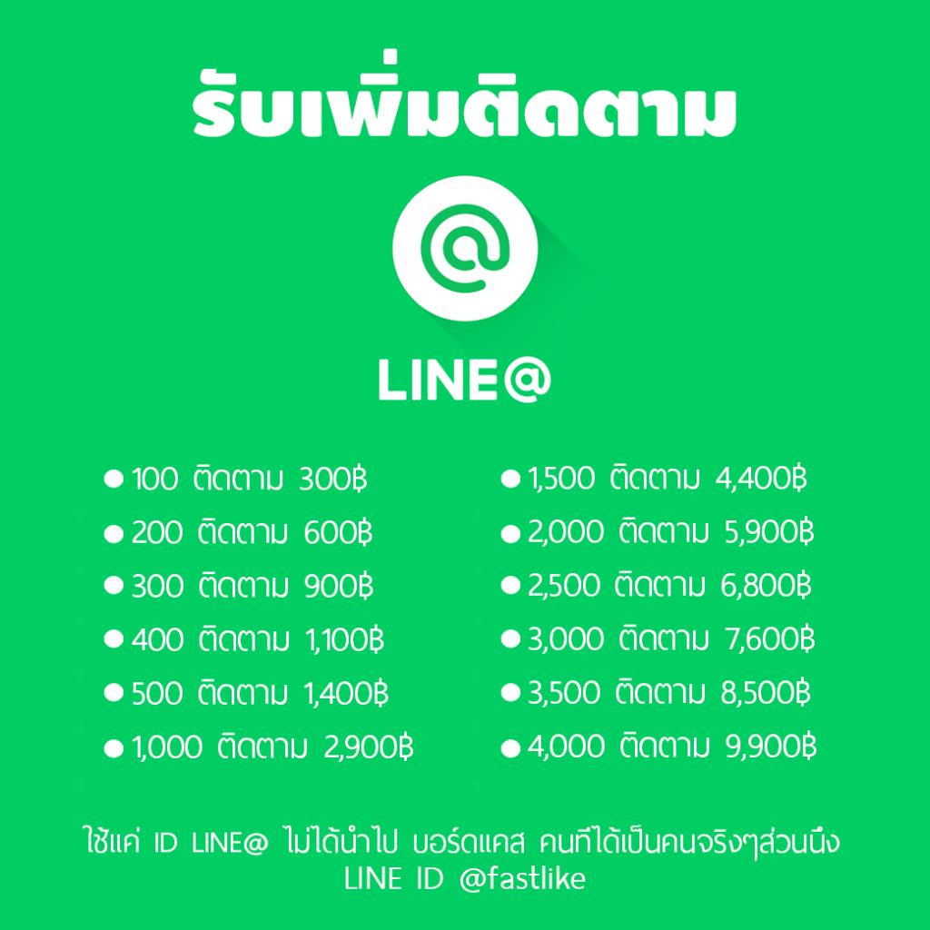 เพิ่มติดตาม LINE OA
